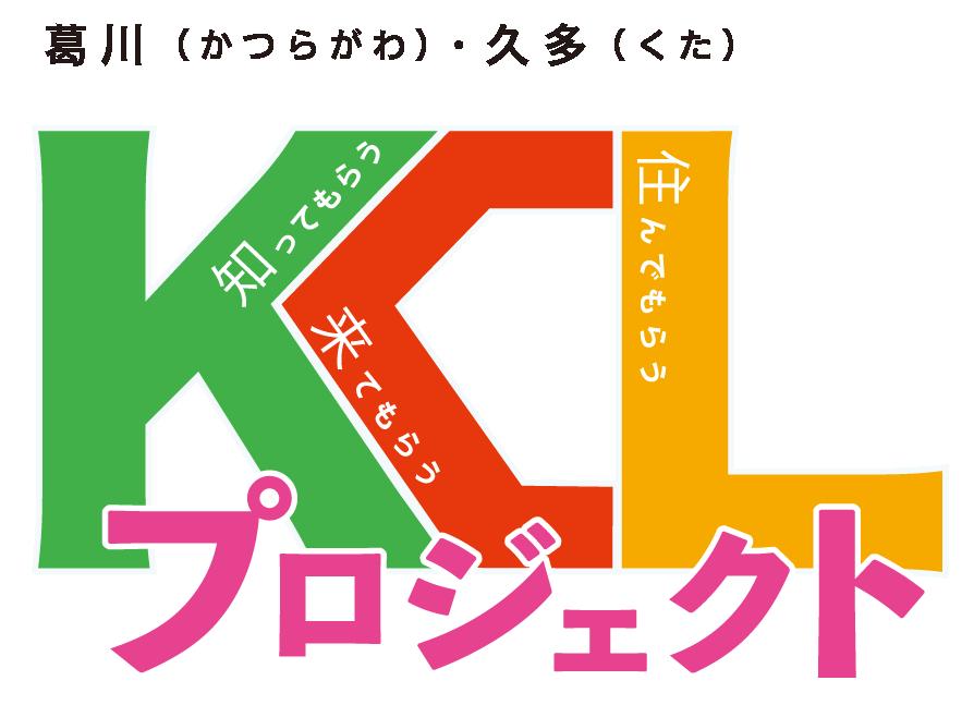 KCLプロジェクト
